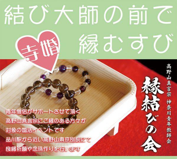 縁結びの会(於 東京別院)